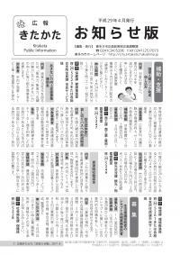 平成29年お知らせ版4月号