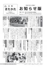 平成29年お知らせ版5月号