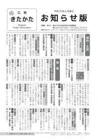 平成29年お知らせ版6月号