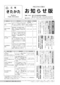 広報紙のイメージ画像