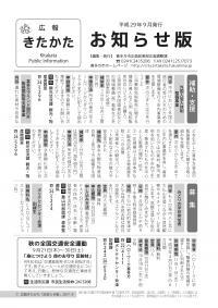 お知らせ版9月表紙