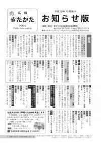 お知らせ版10月表紙