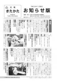 広報お知らせ版11月号表紙
