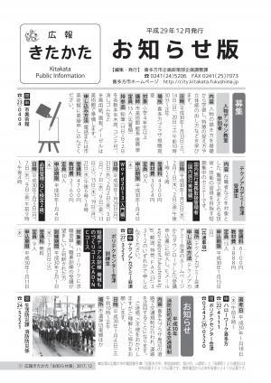 お知らせ12月号表紙