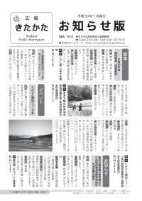 広報きたかたお知らせ版1月号表紙