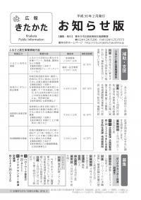 お知らせ版2月号表紙